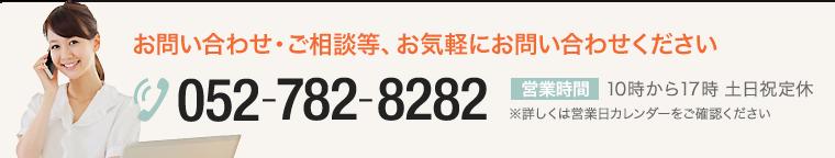 お問い合わせ・ご相談等、お気軽にお問い合わせください 052-782-8282