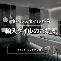 タイルスタイルがお客様へ出来る理想生活の5つのお手伝い