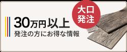 30万円以上発注の方にお得な情報