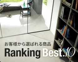 お客様から選ばれる商品Best10