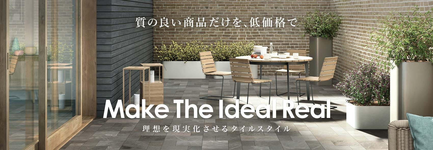 質の良い商品だけを、低価格で理想を現実化させるタイルスタイル