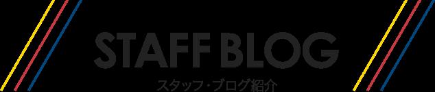 スタッフ・ブログ紹介